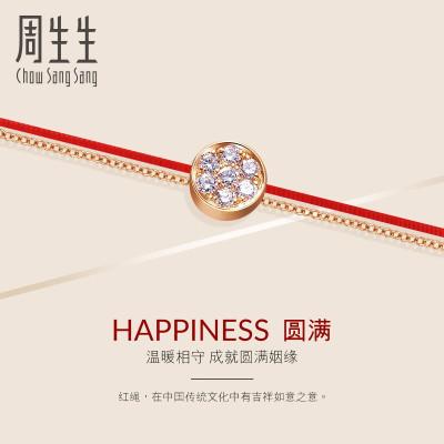 周生生(CHOW SANG SANG)18K红色黄金吉祥红绳圆满钻石手链87070B