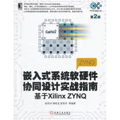 嵌入式系统软硬件协同设计实战指南:基于Xilinx ZYNQ(第2版)陆佳华潘祖龙彭
