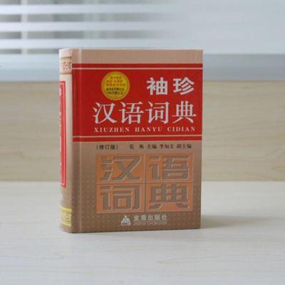 袖珍汉语词典