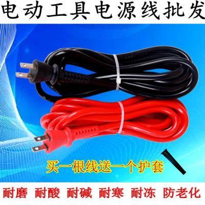 閃電客電錘電鉆切割機角磨機沖擊鉆/電動工具 兩芯帶插頭軟線燈籠電源線 2芯乘1.5平方長度2.7米【黑色】
