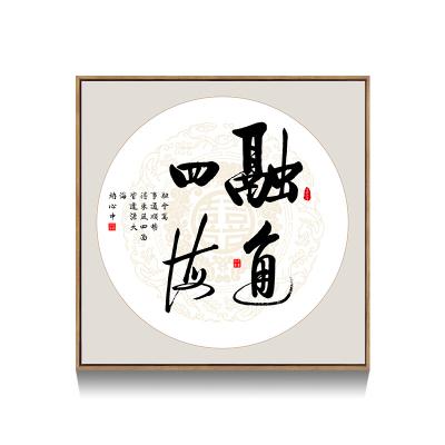 氫哈 忍舍得靜心辦公室客廳書房字畫裝飾天道酬勤自律茶室書法勵志掛畫 融通四海 90x90cm