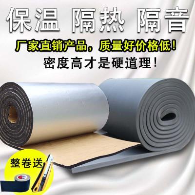 鋁箔保溫棉自粘隔熱板管道隔音棉防冷凝水空調保溫隔熱材料 20mm+背膠+普通鋁箔1平方