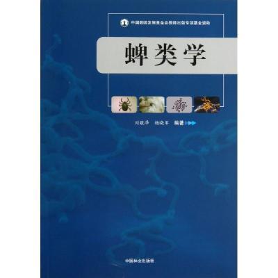 蜱類學劉敬澤//楊曉軍9787503870644