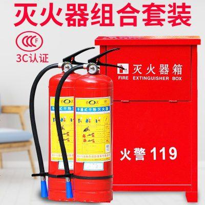 顾致4kg干粉灭火器箱2只装3/5公斤组合套装店用家用学校酒店消防器材