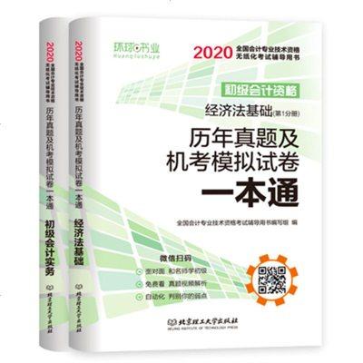 環球2020初級會計職稱考試歷年真題及機考模擬試卷一本通 《經濟法基礎+初級會計實務》2本套裝