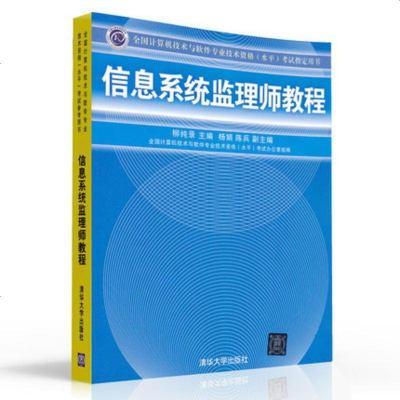 信息系统监理师教程qh