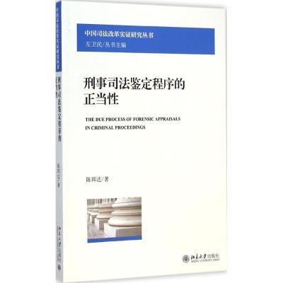 刑事司法鑒定程序的正當*陳邦達9787301252161北京大學出版社