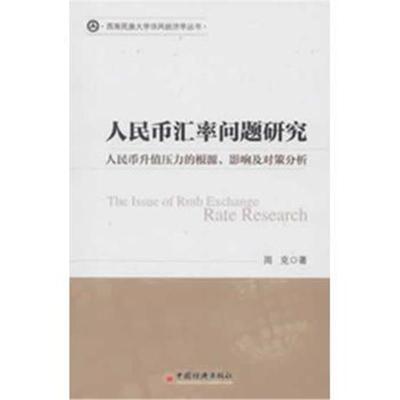 全新正版 人民幣匯率問題研究——人民幣升值壓力的根源、影響及對策分析