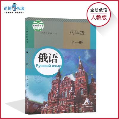 八年級全一冊俄語人教版 初中教材課本教科書 8年級全一冊 初二 人民教育出版社 全新正版彩色
