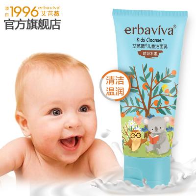 艾芭薇erbaviva兒童護膚潔面乳1-2-3-6-12歲男女孩嬰幼兒學生無淚無刺激無激素除螨 滋潤洗面奶霜 補水保濕