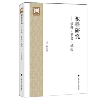 正版 犯罪研究——学科·事实·规范 中国政法大学出版社 王牧 9787562089513 书籍