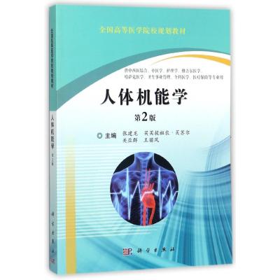 人體機能學(供中西醫結合中醫學護理學維吾爾醫學哈薩克醫學衛生事業管理全科醫學醫療