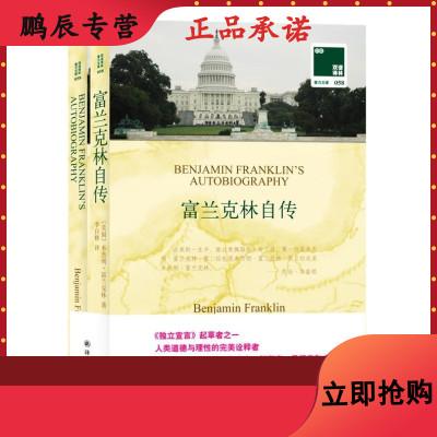 富蘭克林自傳: 雙語譯林(附英文原版1本) 2冊!