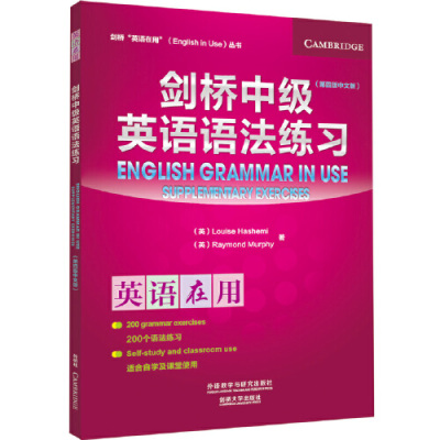 劍橋中級英語語法練習(第四版中文版)(劍橋英語在用叢書)