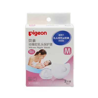 貝親(PIGEON)乳頭保護罩 媽媽護乳罩 哺乳保護貼片M碼 硅膠乳頭保護罩盒裝 媽咪乳貼乳房保護哺乳用品 QA24