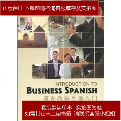 商务西班牙语入