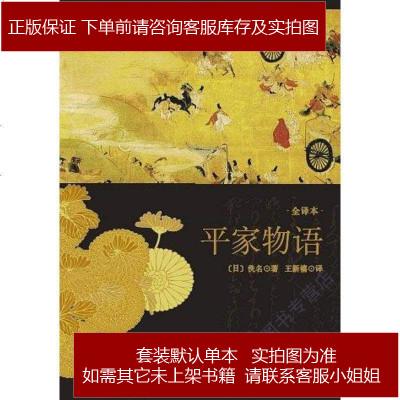 平家物语 佚名 上海译文出版社 9787532754076