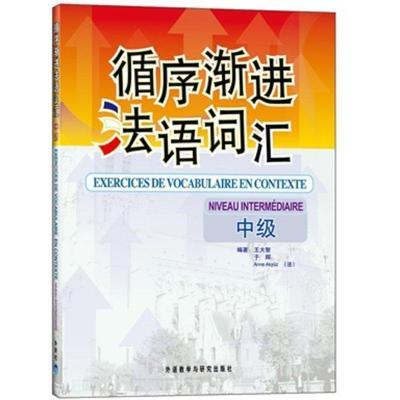 正版 循序渐进法语词汇(中级) 王大智 外语教学与研究出版社 9787560087771 书籍