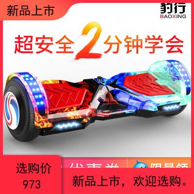 電動智能平衡車兒童8-12雙輪體感車兩輪成人成年代步自平行車