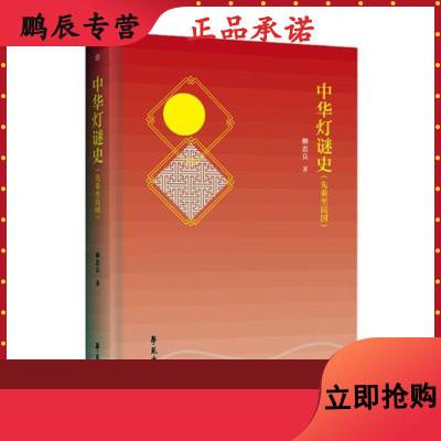 中華燈謎史(先秦至民國) 歷史 書籍