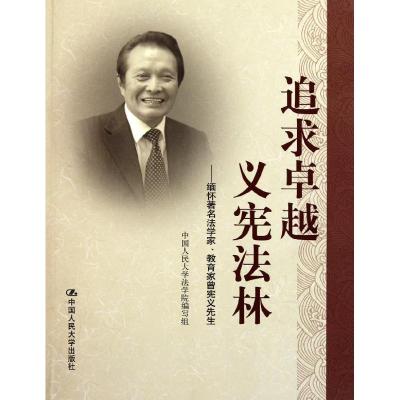 追求卓越,義**林——緬懷著名法學家、教育家曾憲義先生