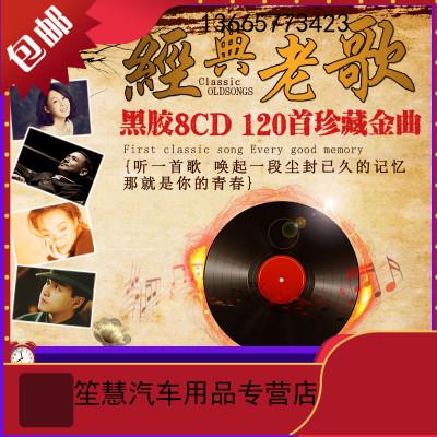 蘇寧經典老歌車載cd正版汽車音樂經典歌曲無損黑膠唱片光盤車載cd碟片