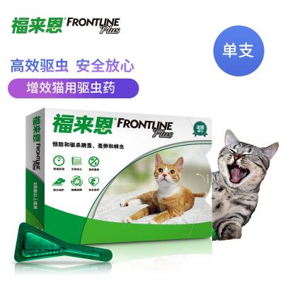 福來恩體外驅蟲貓用增效滴劑0.5ml單只裝貓咪驅蟲藥滴劑體外驅蟲藥寵物驅蟲藥