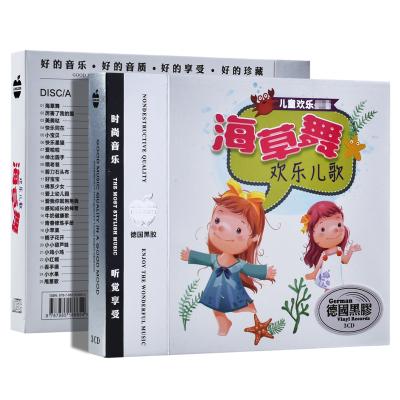 正版寶寶兒歌cd兒童歌曲精選童謠幼兒園早教音樂車載CD光盤碟片