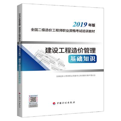 官方教材2019二級造價工程師教材二級造價師考試用書教材 建設工程造價管理基礎知識 2019年二級造價員造價師...