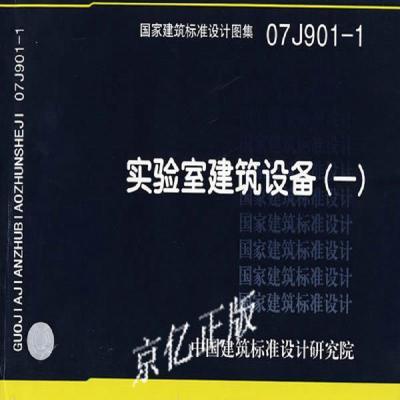 正版07J901-1实验室建筑设备(一) 中国建筑标准设计研究院编 中国