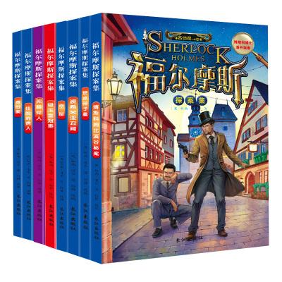 福爾摩斯探案集小學生版全集小學生課外閱讀書籍7-10-12-15歲三四五六年級課外書兒童書本偵探推理