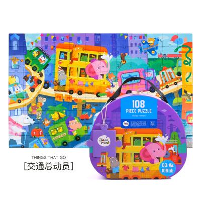 JoanMiro美乐拼图108片儿童1男孩女孩礼物早教益智3-4-5-6岁宝宝智力玩具 交通总动员