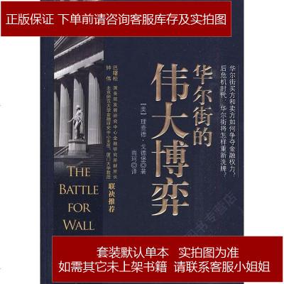 華爾街的偉大博弈 理查德·戈德堡 中信出版社 9787508619408