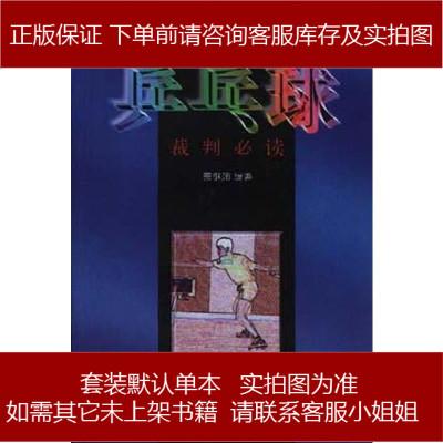 乒乓球裁判必读/学做裁判丛书 蔡继玲 北京体育大学出版社 9787810512978