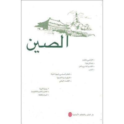 中國2012(阿拉伯文版)鐘欣外文出版社9787119079677