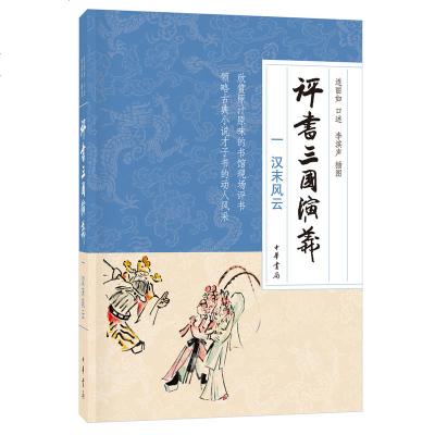 0905評書三國演義(一)漢末風云