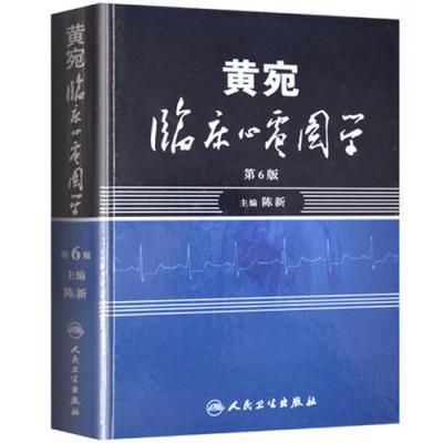 黃宛臨床心電圖學(第6版)