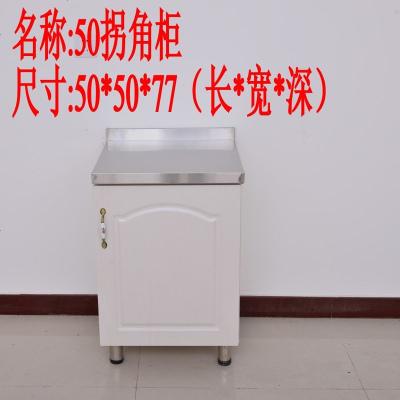 简易厨柜经济型家用不锈钢灶台柜厨房整体组合装洗菜碗柜简约橱柜 50*50小柜