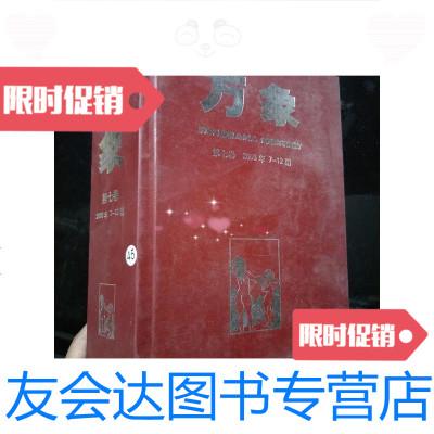【二手9成新】萬象第七卷2005年7-12期 9781519014551