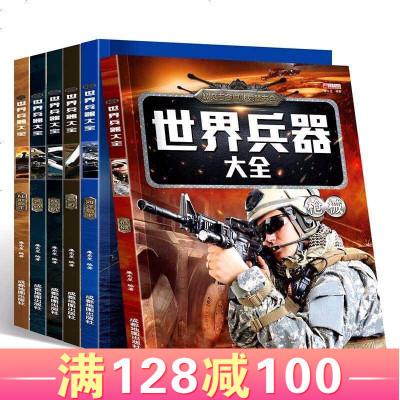 全套6冊世界兵器大全 彩圖版少兒軍事武器兵器大全小學生6-10-12歲課外閱讀書籍 兒童科普百科全書