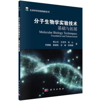 分子生物學實驗技術——基礎與拓展