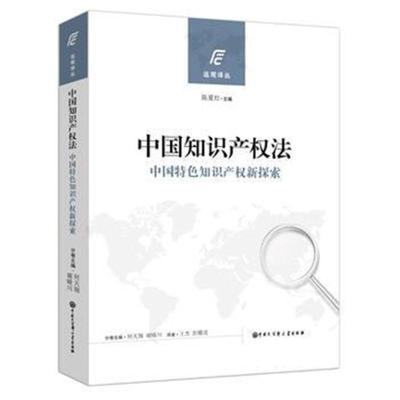 全新正版 中國知識產權法(中國特色知識產權新探索)