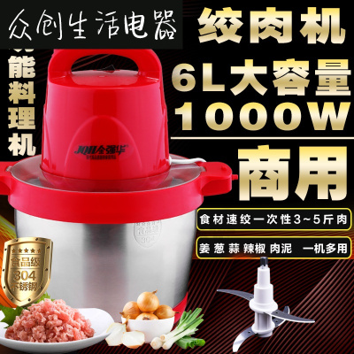6L电动绞肉机商用饺子馅碎菜机蒜蓉机搅馅机料理机打辣椒机器搅拌