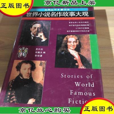 正版 世界小說名作故事大觀