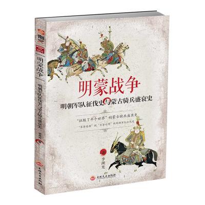 指文正版特輯001《明蒙戰爭:明朝軍隊征伐史與蒙古騎兵盛衰史》