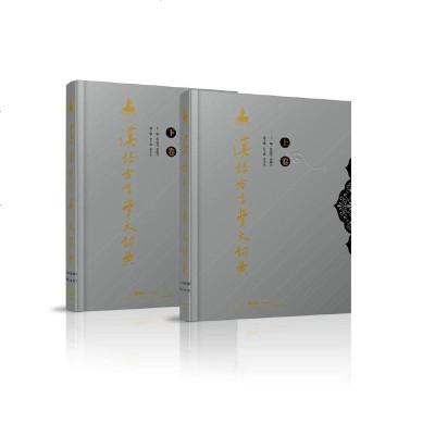 0930汉语方言学大词典:全2册