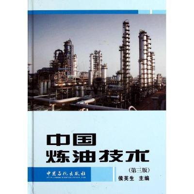 煉油技術(第三版) 侯芙生