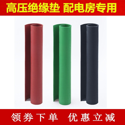 高压绝缘垫配电房专用绝缘胶板10kv5mm橡胶垫工业电力加厚胶垫 3mm厚1平米