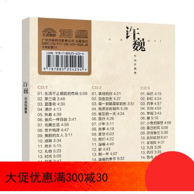 正版许巍cd专辑 经典歌曲摇滚音乐无损黑胶唱片汽车载cd光盘碟片