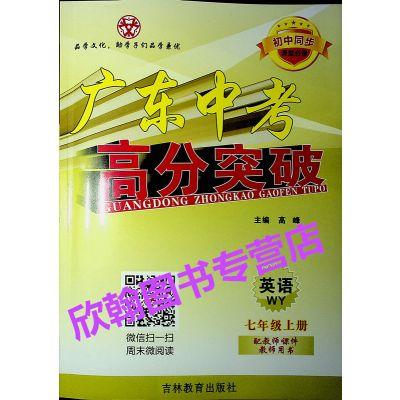 2019秋廣東中考 高分突破七年級英語上冊外研版